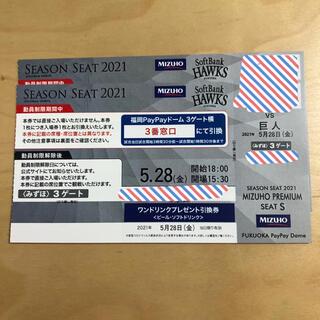 福岡ソフトバンクホークス - ソフトバンクホークス vs 巨人 5/28(金)ペアチケット