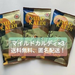 KALDI カルディ コーヒー  マイルドカルディ   200g×3袋(コーヒー)