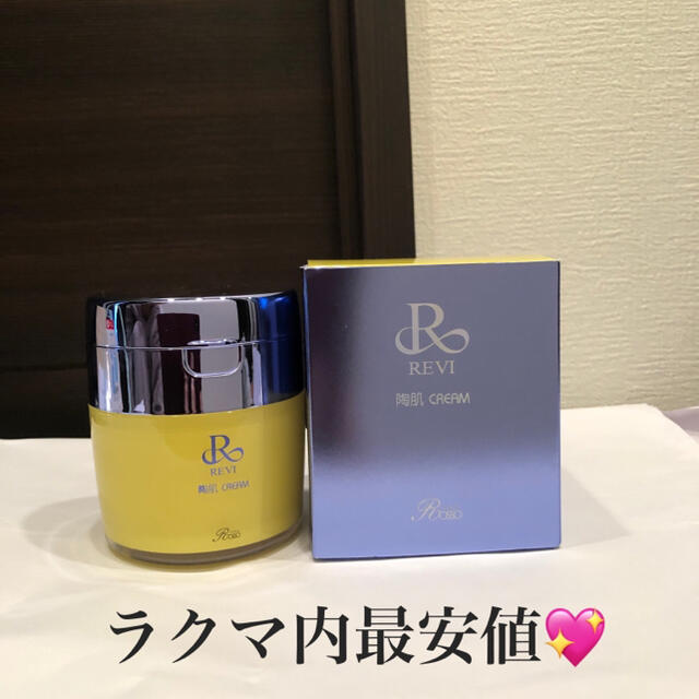 ルヴィ 陶肌クリーム コスメ/美容のスキンケア/基礎化粧品(フェイスクリーム)の商品写真