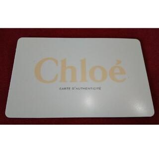 クロエ(Chloe)のクロエ ショップカード 白(その他)