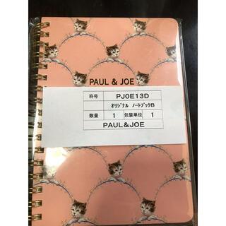 ポールアンドジョー(PAUL & JOE)のPAUL &Joe オリジナルノートブック(ノート/メモ帳/ふせん)