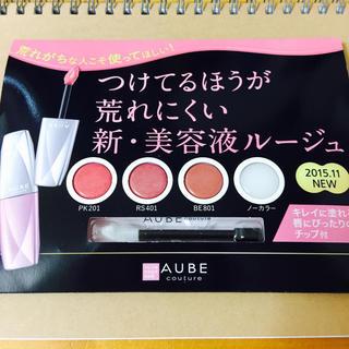オーブクチュール(AUBE couture)の『AUBE couture』ルージュ4色 試供品(口紅)