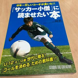 日本一忙しいコ-チが書いた!!「サッカ-小僧」に読ませたい本(趣味/スポーツ/実用)