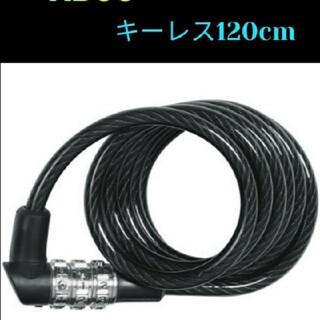 アバス(ABUS)の【人気の鍵キーレス】ABUS コイル状ケーブルロック 120cm【ケーブル錠】(パーツ)