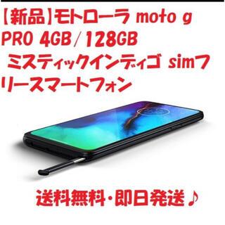 アンドロイド(ANDROID)の【新品】モトローラ moto gPRO 128GB ミスティックインディゴ(スマートフォン本体)