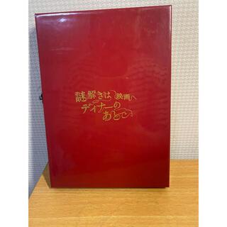 アラシ(嵐)の嵐 櫻井翔 映画謎解きはディナーのあとで DVD(日本映画)