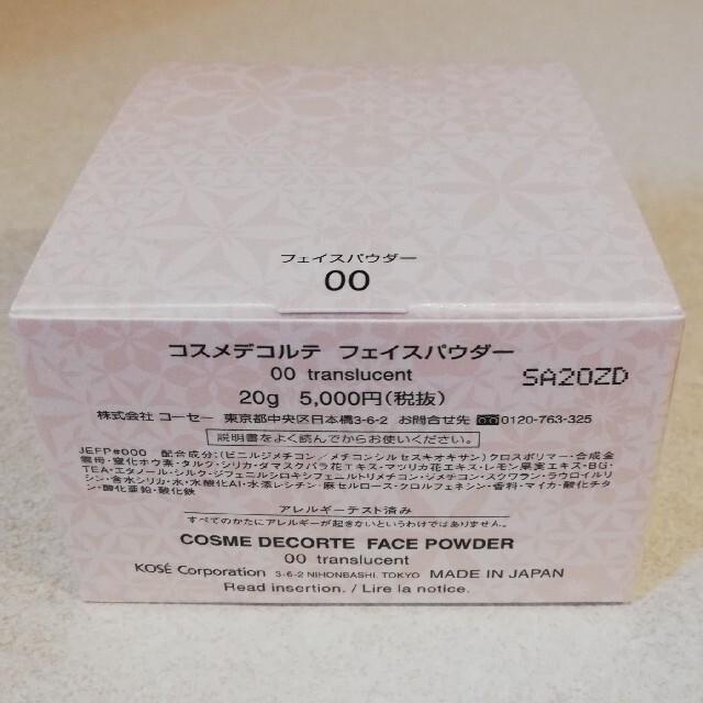 COSME DECORTE(コスメデコルテ)の【新品未使用】コスメデコルテフェイスパウダー#00 translucent コスメ/美容のベースメイク/化粧品(フェイスパウダー)の商品写真