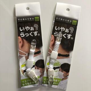 マスク(THE MASK)の☆新品・未使用☆ マスクストラップ 耳が痛くならない! いやぁらっくす(その他)