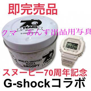 ジーショック(G-SHOCK)の新品 限定 即完売 PEANUTS× G-SHOCK 70周年記念 スヌーピー(腕時計(デジタル))