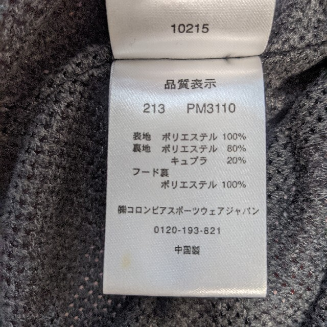 Columbia(コロンビア)のコロンビア ナイロンジャケット L メンズのジャケット/アウター(ナイロンジャケット)の商品写真