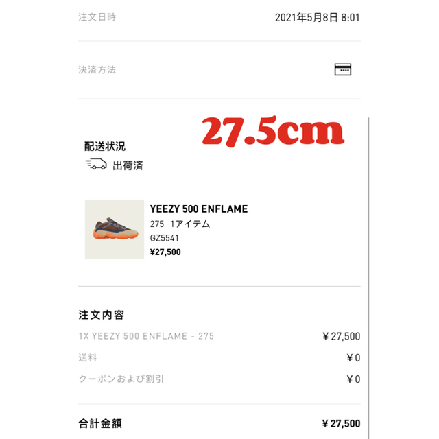 "adidas(アディダス)のadidasOriginals YEEZY500 ""ENFLAME""  メンズの靴/シューズ(スニーカー)の商品写真"