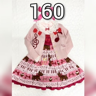 シャーリーテンプル(Shirley Temple)の希少160メロディーレッスンカーディガン(カーディガン)