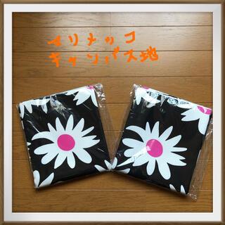 マリメッコ(marimekko)のマリメッコ キャンバス地 2枚セット(生地/糸)