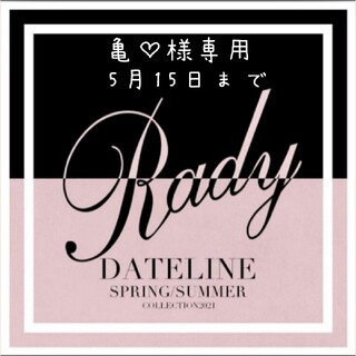 Rady - 【新品未開封】Rady 2021最新作♡バイカラーセットアップ Mサイズ