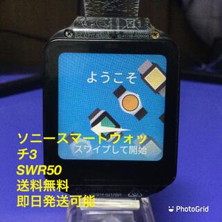 ソニー(SONY)の★早い者勝ちSALE!★ ソニー スマートウォッチ3 SWR50 コアのみ (腕時計(デジタル))