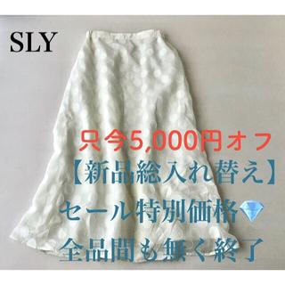 スライ(SLY)の【新品】SLY 8,789円(7990+税)ロングスカート 綺麗目(ロングスカート)