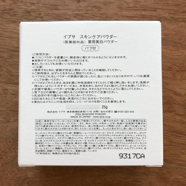 IPSA(イプサ)のイプサ スキンケアパウダー コスメ/美容のベースメイク/化粧品(フェイスパウダー)の商品写真
