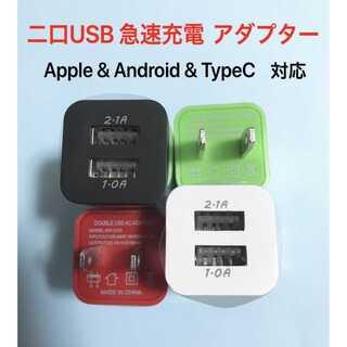【新品】二口充電器 Apple・Android・typeC 2口 ACアダプター