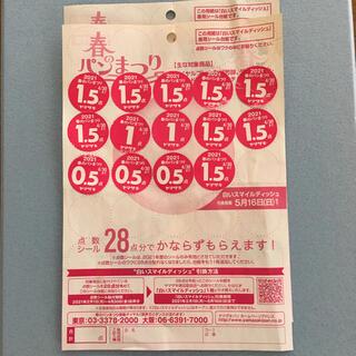 ヤマザキセイパン(山崎製パン)のヤマザキ春のパン祭り2021*応募シール17点分(パン)