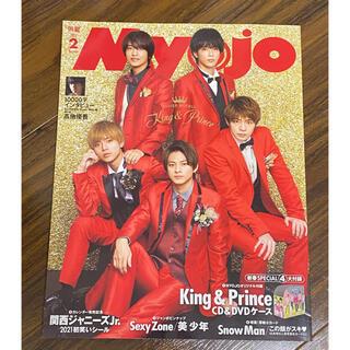 ジャニーズ(Johnny's)のMyojo2月号(アート/エンタメ/ホビー)