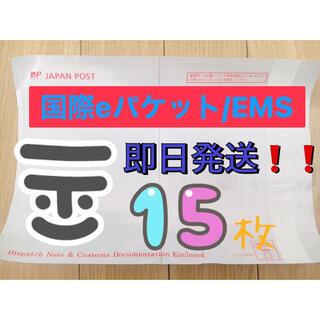 15枚 即日発送 日本郵便 パウチ 国際郵便 国際eパケット EMS(ラッピング/包装)