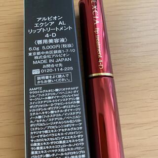 アルビオン(ALBION)のアルビオン リップ 唇用美容液 新品(リップケア/リップクリーム)