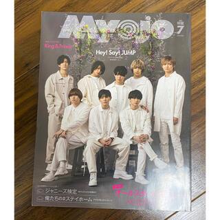 ジャニーズ(Johnny's)のMyojo 7月号(アート/エンタメ/ホビー)