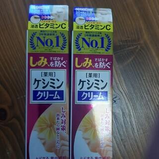 コバヤシセイヤク(小林製薬)の✴️50%off✴️2本セット✴️薬用ケシミンクリーム(30g)(フェイスクリーム)