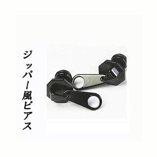 訳ありSALE!16G ジッパーデザイン ピアス 片耳用(ピアス(片耳用))