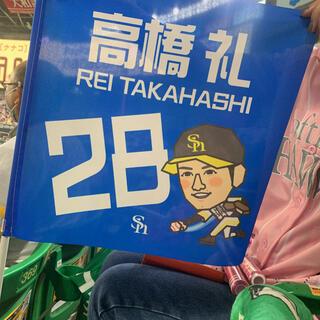 福岡ソフトバンクホークス - ソフトバンクホークス 高橋礼 応援フラッグ