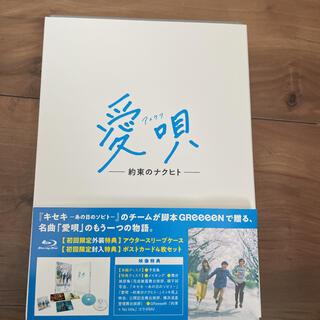 愛唄 -約束のナクヒト- DVD(日本映画)