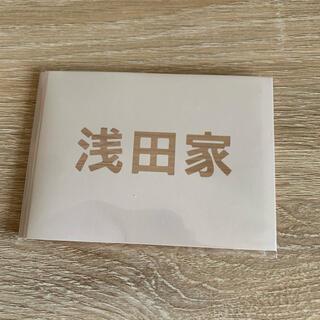 アラシ(嵐)の嵐 二宮和也 映画 浅田家 ふせんセット(アイドルグッズ)