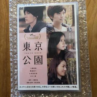 「東京公園 」DVD 新品未開封 三浦春馬(日本映画)
