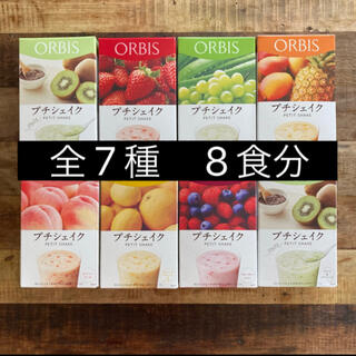 ORBIS - オルビス ★プチシェイク 8食 ★ 全7種