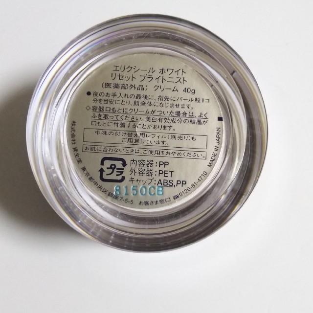 ELIXIR(エリクシール)のエリクシールホワイトリセットブライトニスト コスメ/美容のスキンケア/基礎化粧品(フェイスクリーム)の商品写真
