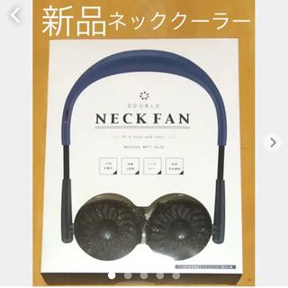 アイリスオーヤマ(アイリスオーヤマ)の新品未使用 ❣️ネッククーラー扇風機 涼しい ハンドフリー 7.5時間使用可能(扇風機)