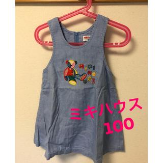 ミキハウス(mikihouse)のミキハウス 子供服 ジャンパースカート 100cm(ワンピース)
