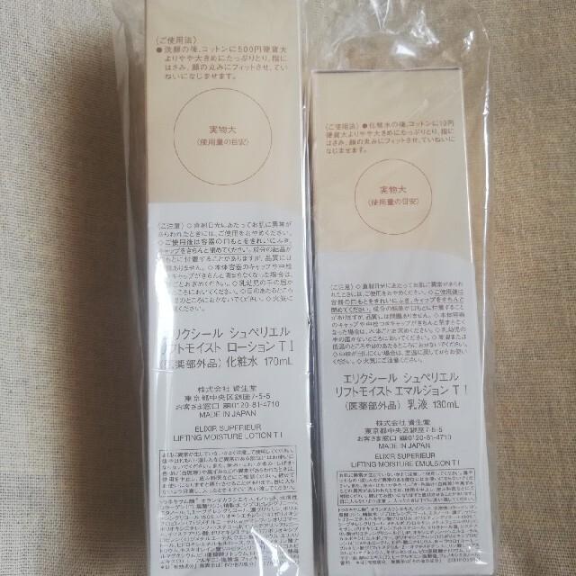 ELIXIR(エリクシール)のエリクシールシュペリエルリフトモイストローションTⅠ&エマルジョンTⅠ さっぱり コスメ/美容のスキンケア/基礎化粧品(化粧水/ローション)の商品写真