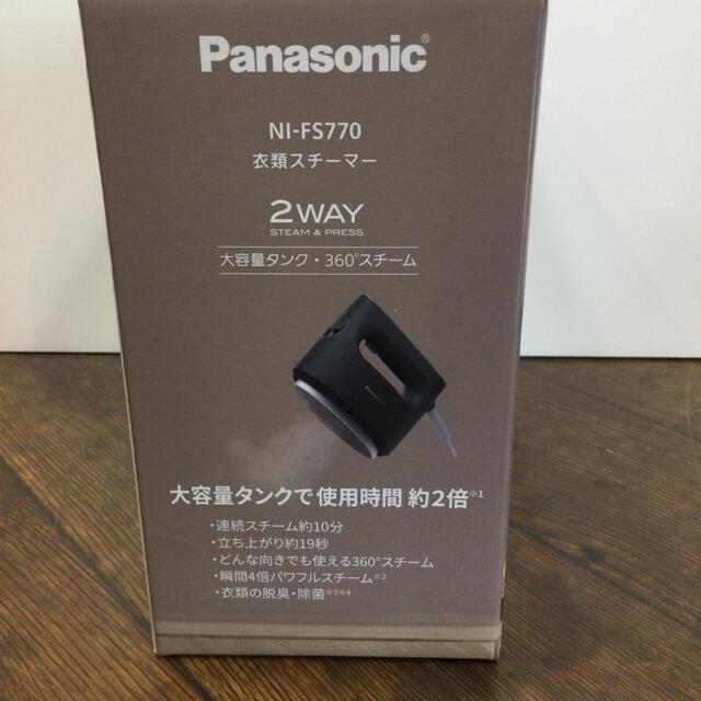 Panasonic(パナソニック)の即納!パナソニック 衣類スチーマー NI-FS770-H 新品!未開封❗️ スマホ/家電/カメラの生活家電(アイロン)の商品写真
