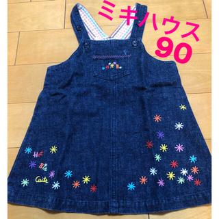 ミキハウス(mikihouse)のミキハウス 子供服 ジャンバースカート 90cm(スカート)