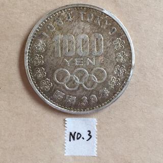 【銀貨】本物 東京オリンピック 1000円記念硬貨 昔のお金 No.3(貨幣)