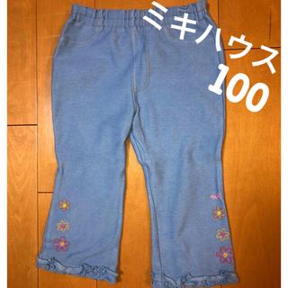 ミキハウス(mikihouse)のミキハウス ズボン ストレッチ 100cm(パンツ/スパッツ)