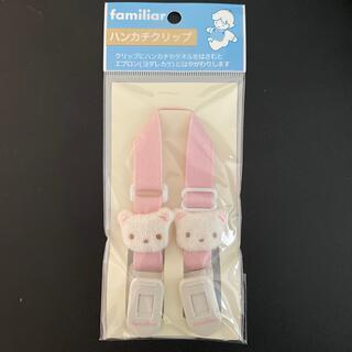 familiar - ✨新品未開封✨ファミリア ハンカチクリップ(ピンク)