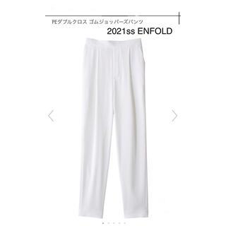 ENFOLD - 新品 2021ss ENFOLD エンフォルド ジョッパーズパンツ 34