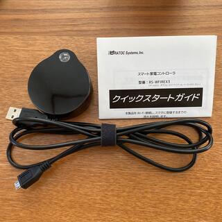 ラトックシステム スマート家電コントローラ RS-WFIREX3(その他)