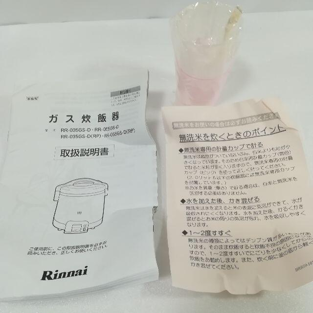 Rinnai(リンナイ)の未使用匿名配送!リンナイ こがまる ガス炊飯器 都市ガス用 RR-035GS-D スマホ/家電/カメラの調理家電(炊飯器)の商品写真