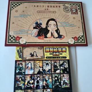 集英社 - 鬼滅の刃 ポストカード