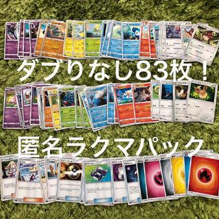ポケモン(ポケモン)のラスト まとめ売り 83枚 ポケモンカード ポケカ 処分 ノーマル アンコモン等(シングルカード)