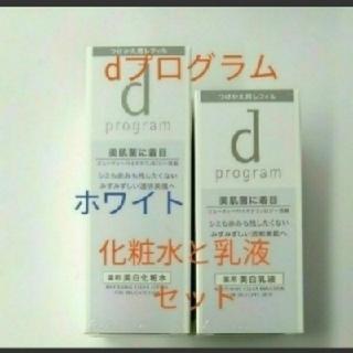 d program - 資生堂 dプログラム ホワイトニング ローション&エマルジョンMB つけかえ