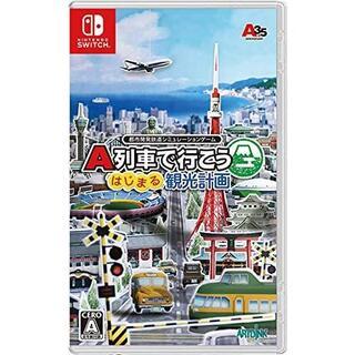 ニンテンドースイッチ(Nintendo Switch)の新品未開封A列車で行こう はじまる観光計画(携帯用ゲームソフト)